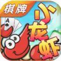 小龙虾棋牌官方手机版 v1.0.2