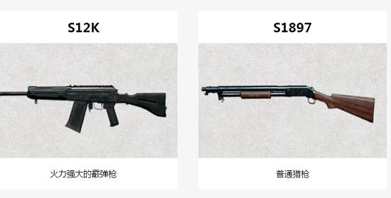 绝地求生刺激战场哪把喷子最好用 霰弹枪评测选择推荐[图]