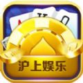 沪上娱乐官网安卓版 v1.0.0