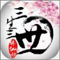 三生三世妖狐情缘iOS官网公测版 v1.0