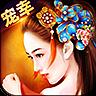 魅惑红颜手游官方公测版 v1.0.1