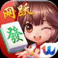 网跃棋牌游戏手机官网版 v1.0