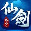 苍穹仙剑手游官网正版 v1.2.9