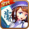 全民内蒙古麻将游戏官方APP V1.0