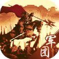 帝国策略slg手游官网版 v1.0