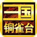 三国铜雀台手游官网安卓版 v1.0.0