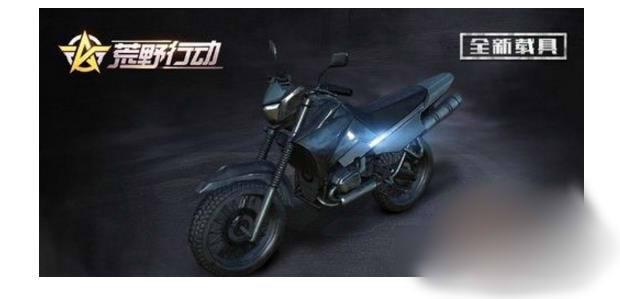 荒野行动两轮摩托车在哪里出现?两轮摩托车刷新位置坐标一览[图]