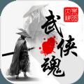 武侠魂游戏安卓最新版 v1.23