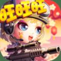 弹弹岛2无限钻石内购破解版 v2.3.8