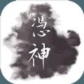 凭神iOS游戏官方版(Hyojin) v1.0