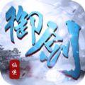 御剑仙侠iOS版