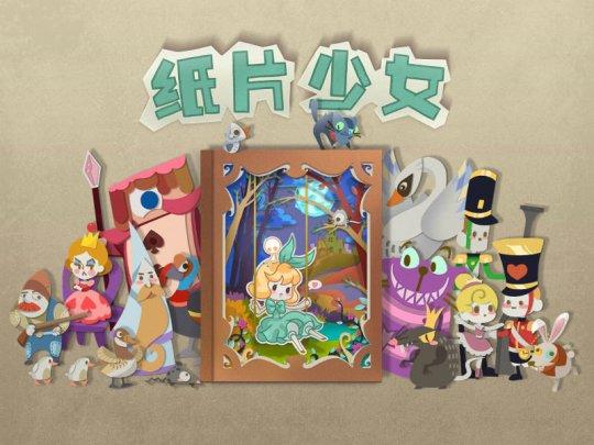 《纸片少女》2月21日开放预约通道!纸上的童话世界来袭[多图]