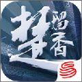 楚留香安卓苹果互通版 v7.0