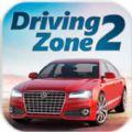 驾驶空间2中文汉化iOS版(含数据包) v0.12