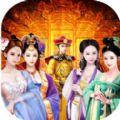 朕的后宫官方安卓手机版 v1.0.1