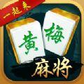 一起来黄梅麻将官网安卓版 v1.0.2
