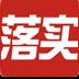 落实工具app下载软件 v4.3.3