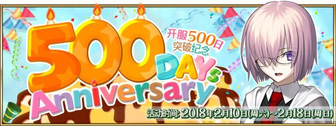 命运冠位指定FGO500日纪念活动开启 纪念活动奖励一览[图]