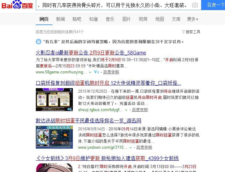超物理基斗2月9日更新公告 新年活动开启[图]