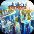 完美城市手机公测正式服 v1.1.0.13016