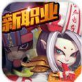 造梦西游4手机版下载破解版 v1.6.2