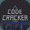 代码破译者全剧情解锁破解版(CODE CRACKER) v1.0