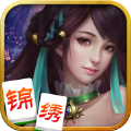 锦绣娱乐棋牌游戏官网版 v1.0