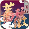三国戏蔷薇英雄传游戏