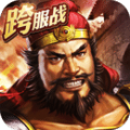 三国志2017史鉴之战手游 v2.3.0