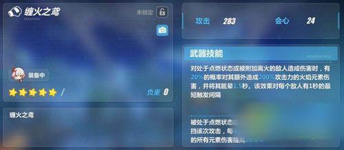 崩坏3新武器缠火之鸢技能详情[图]