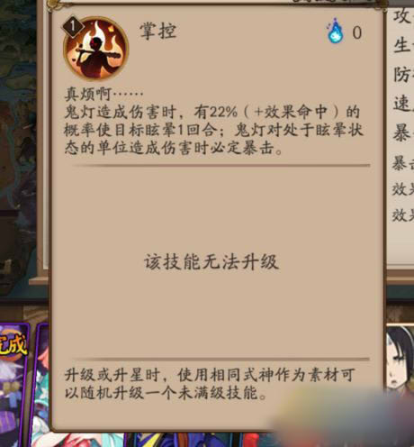 阴阳师新式神鬼灯技能属性一览 鬼灯怎么样?[多图]