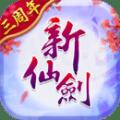 新仙剑奇侠传手游百度安卓版 v4.9.0