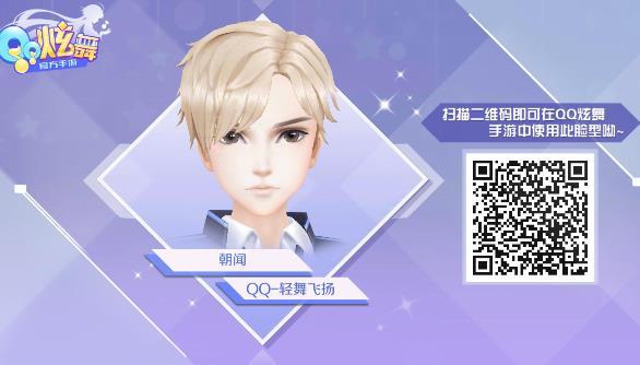 QQ炫舞手游超帅气捏脸男数据大全:捏脸男二维码分享[多图]