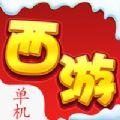 单机西游手游官网版 v1.0.8