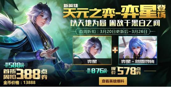王者荣耀2018年3月20日更新内容汇总介绍:新英雄奕星+重做英雄张良[多图]