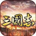 三国志攻城霸业官方安卓版 v1.0