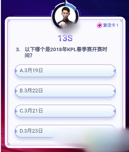 王者荣耀哪个是2018年KPL春季赛开赛时间 全新出击答题活动答案大全[图]