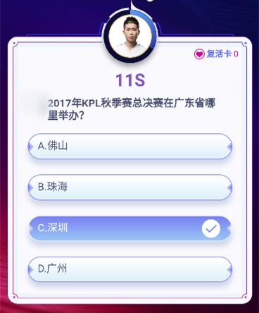 王者荣耀KPL秋季赛总决赛在广东省哪里举办 春季赛答案大全[图]