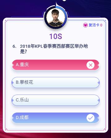 王者荣耀KPL春季赛西部赛区举办地是?全新出击答案大全[图]