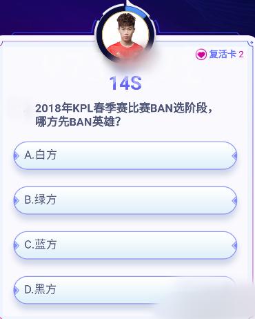 王者荣耀2018年KPL春季赛比赛BAN选阶段哪方先BAN英雄?春季赛答案介绍[图]