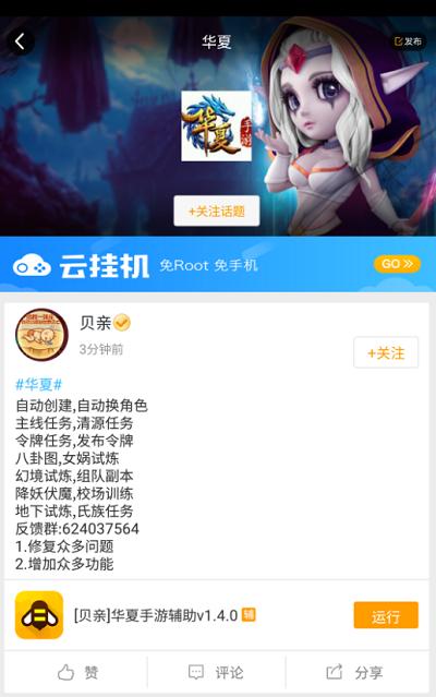 QQ华夏手游游戏蜂窝辅助教程[多图]