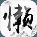 懒人修仙传官网安卓版 v1.0