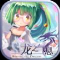 龙之气息手游官网正式版 v6.2.0.195