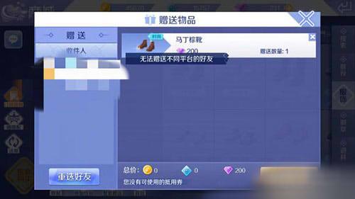 QQ炫舞手游不同区好友可以赠送礼物吗?不同区好友详情介绍[图]