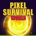 像素生存世界游戏安卓版 v1.0