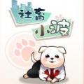 社畜小波游戏安卓版 v1.0.1