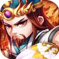 塔防三国神将手游官网版 v1.32.21