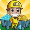 偷懒的矿业大亨安卓手机版 v2.1.5