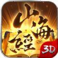 山海经异兽录iOS官网最新版 v1.2.0