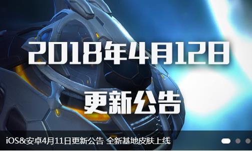 战争艺术赤潮4月12日更新公告 全新基地皮肤上线[图]